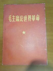 毛主席论世界革命(林题缺失,文章未缺)