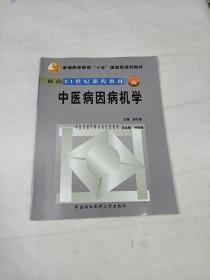 中医病因病机学