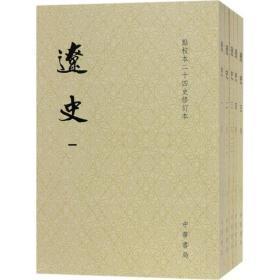 遼史(繁體豎排平裝全5冊,點校本二十四史修訂本)