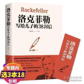 洛克菲勒写给儿子的38封信 书籍畅销书排行榜洛克菲勒留给儿子的38封信 洛克菲勒写给儿子 成功励志人生哲理畅销书