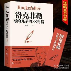 洛克菲勒写给儿子的38封信 书籍畅销书排行榜洛克菲勒38封信洛克菲勒留给儿子的38封信 洛克菲勒写给儿子成功励志人生洛克菲洛旭日