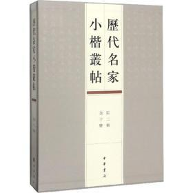 歷代名家小楷叢帖(第二輯)