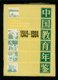 中国教育年鉴(1949——1984)地方教育