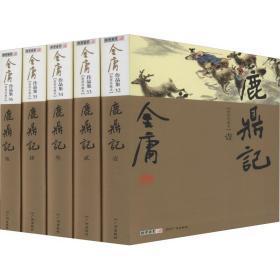 鹿鼎記 新修珍藏本(5冊) 武俠小說 金庸