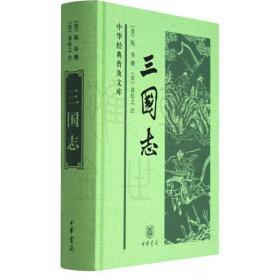 三國志精 中國歷史 [晉]陳壽撰[宋]裴松之注