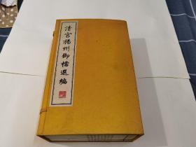 2009年扬州广陵古籍刻印社线装本《清宫扬州御档选编》(共1函全6册)