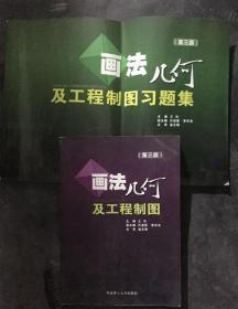 画法几何及工程制图+习题集(第3版) 王玲,许淑慧,李辛沫 华南理工大学出版社 9787562328704