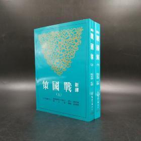 台湾三民版   温洪隆 注译;陈满铭 校阅  《新译战国策(三版)》(上下册,锁线胶订)