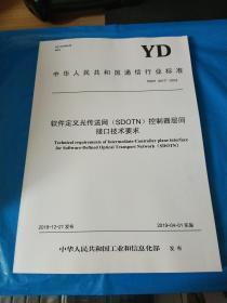 中华人民共和国通信行业标准YD/T3417-2018 软件定义光传送网 SDOTN 控制器层间接口技术要求