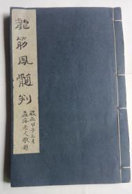 龙筋凤髓判(嘉庆版,四卷一册全)
