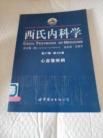 西氏内科学(第21版第3分册) 馆藏