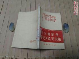 毛主席的书要天天读天天用【附林语录】