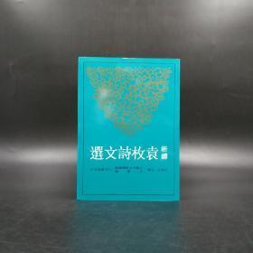 台湾三民版   王英志 注译《新译袁枚诗文选》(锁线胶订)