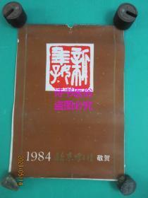 1984年挂历:国画(杨延文、万青力、朱军山、李小可、张步作、李行简、赵准旺)