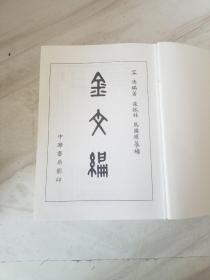 金文编(无书壳)内容全新
