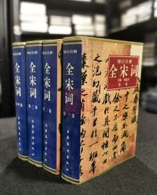 增订注释全宋词(16开精装 全四册)