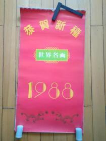 挂历:1988年 世界名画 13张