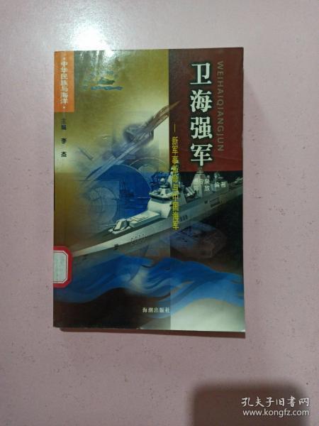 卫海强军:新军事革命与中国海军-中华民族与海洋