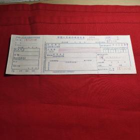 中国人民银行现金支票