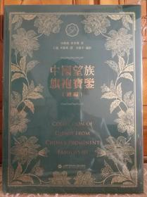 中国望族旗袍宝鉴(续编)