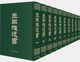王国维遗书(布面精装 影印本 全十册 原箱装)