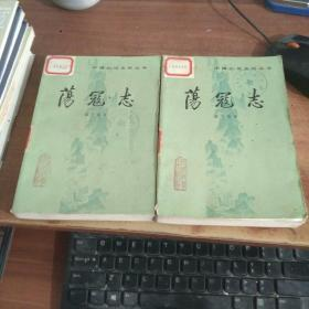 中国小说史料丛书:荡寇志(上下)