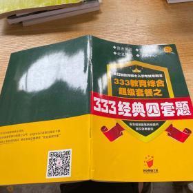 全日制教育硕士入学考试专用书333经典四套题