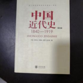 中国近代史1840—1919(第四版)