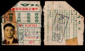[纸箱A-S14-03]台北大南光华巴士甲种公教通用回数车票57元(0266)1972.12.31止/乘车区间台北往返士林、大直、社子/台北邮局陈锦钟照片盖章/背印用票须知五项/另附无照片一张1789,6X6.6厘米。