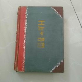1955年奖给功臣〈王日哲〉精装日记本,前有毛泽东和朱德彩像,题词,另有中国和世界地图。~东北炮兵部政治部,~品好如图。内有约7页有笔迹,其余干净没问题。多幅插图精美。