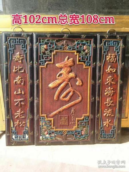 楠木漆器镂空雕刻,寿,字中堂一套,纯手工雕刻,造型独特,雕刻精美,品相极好,全品,高102,宽108,