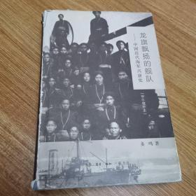龙旗飘扬的舰队(甲午增订版):中国近代海军兴衰史