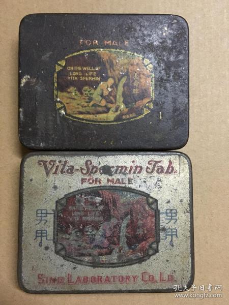 民国时期维他赐保命补丸铁皮盒2种