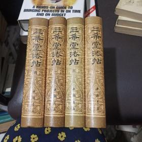 三希堂法帖(4册全)