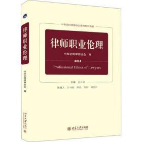 二手正版 律师职业伦理 中华全国律师协会 9787301291405