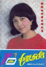 电影介绍 1984年7期  李连杰黄秋燕许瑞萍薛淑杰