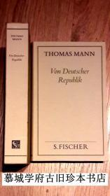 布面精装/封面/函套法兰克福不分卷版《托马斯·曼文集》之《德国的共和派-政论集》THOMAS MANN: GESAMMELTE WERKE FRANKFURTER AUSGABE VON DEUTSCHER REPUBLIK: POLITISCHE SCHRIFTEN UND REDEN IN DEUTSCHLAND