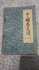 中国名菜谱 第八辑