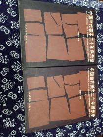 中国当代美术二十年启示录(上下)