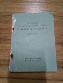 普通话异读词审音检字