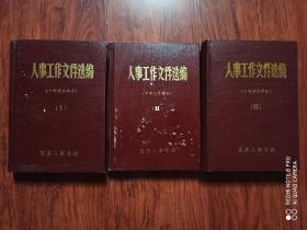 人事工作文件选编(1一3)