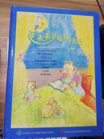 《辛沛沛讲故事学英语》(上册)