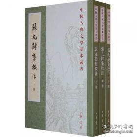 张九龄集校注(中国古典文学基本丛书  全三册 一版一印  LV)