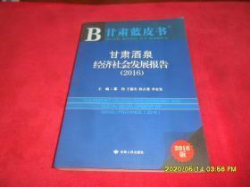 甘肃蓝皮书:甘肃酒泉经济社会发展报告(2016)