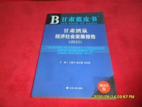 甘肃蓝皮书:甘肃酒泉经济社会发展报告(2015)