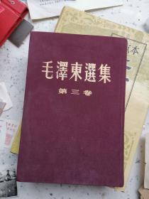 毛泽东选集  精装  第三卷
