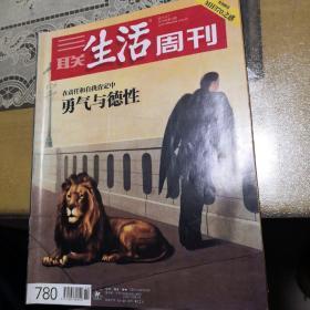 三联生活周刊780