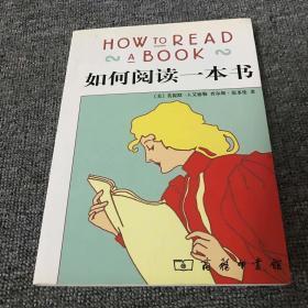 如何阅读一本书。。