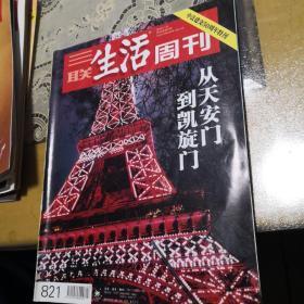 三联生活周刊821