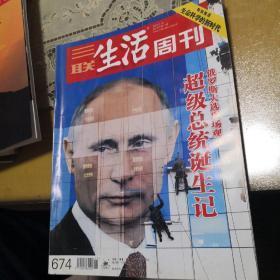 三联生活周刊674